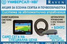 ISOBUS Навигация RAVEN CR7