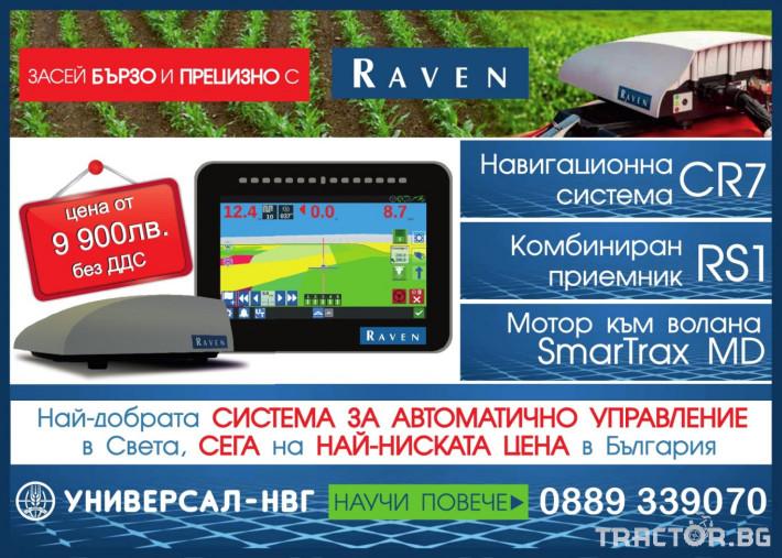 Прецизно земеделие ПРОМОЦИЯ! Система за Автоматично Управление RAVEN RS1 0 - Трактор БГ