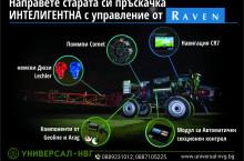 Raven Оборудване за Пръскачка с Автоматичен Секционен контрол